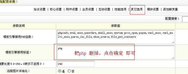 "织梦DEDECMS网站出现错误 DedeCMS Error:Tag disabled:""php"" m"