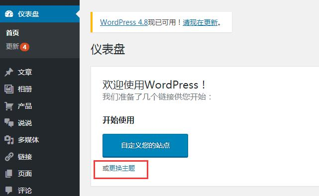 WordPress搭建博客与DedeCMS有哪些不同之处